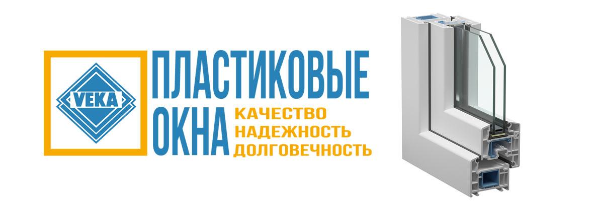 Металлопластиковые окна Veka в Севастополе