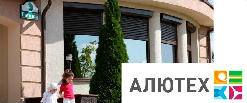 Защитные роллеты «АЛЮТЕХ» в Севастополе